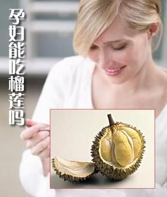 孕妇可以吃榴莲吗